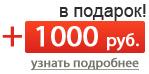 + 1000 руб в подарок!