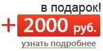 + 2000 руб в подарок!