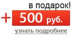 + 500 руб в подарок!