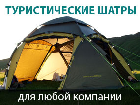 Туристические шатры